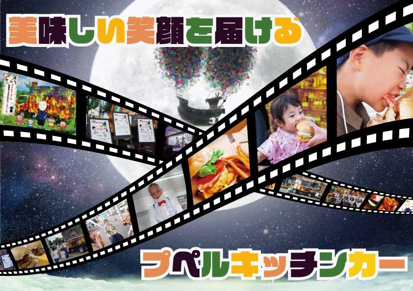 プペルキッチンカー【公式サイト】
